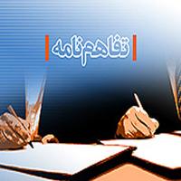 Tafahom nameh