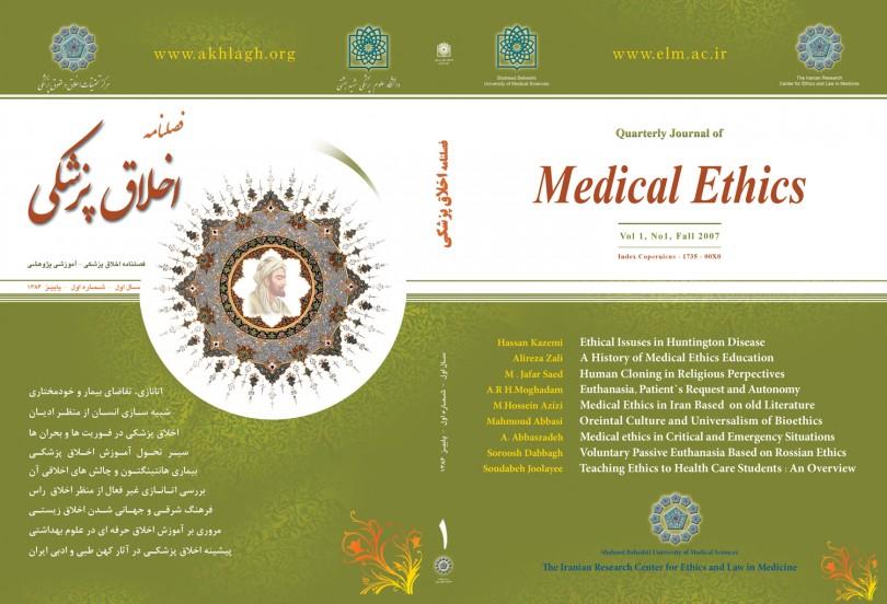 medical ethic1_529