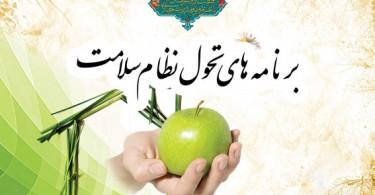 nezam_e_salamat1_218299