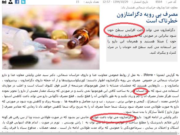 نمونه ای اشتباهات علمی و نگارشی در سایت سازمان غذا و دارو