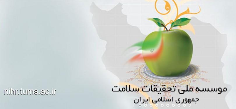 موسسه_ملی__8698