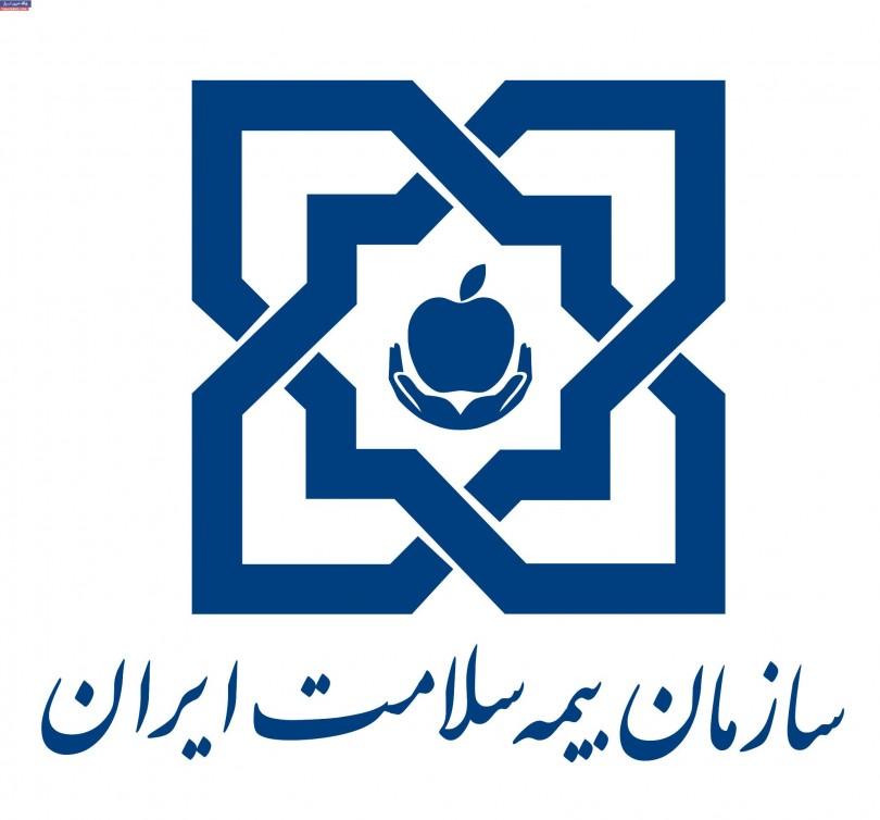 سازمان-بیمه-سلامت-ایران-تراز