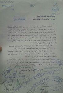 نامه مخالفت نماینده های مجلس شورای اسلامی با مصوبه جدید وزارت بهداشت