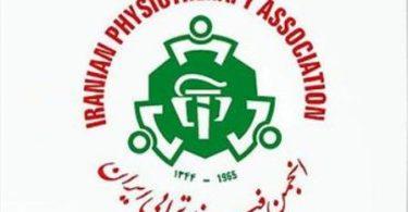انجمن-فیزیوتراپی-ایران