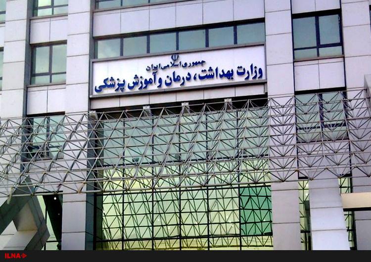 وزارت+بهداشت+و+درمان+و+آموزش+پزشکی
