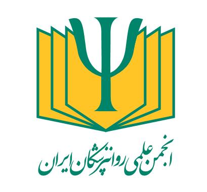 انجمن علمی روانپزشکان ایران