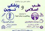 مناظره طب اسلامی